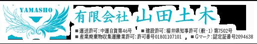 北陸地区で精密機械や重量物の運送・輸送なら福井県の運送会社(有)山田土木